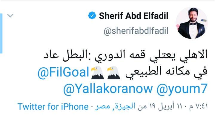 تعليق شريف عبد الفضيل