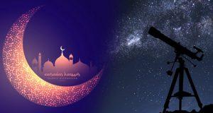 البحوث الفلكية يعلن موعد غرة شهر رمضان 2019