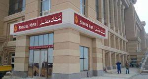 بنك مصر يعلن عن وظائف شاغرة بإحدى المحافظات