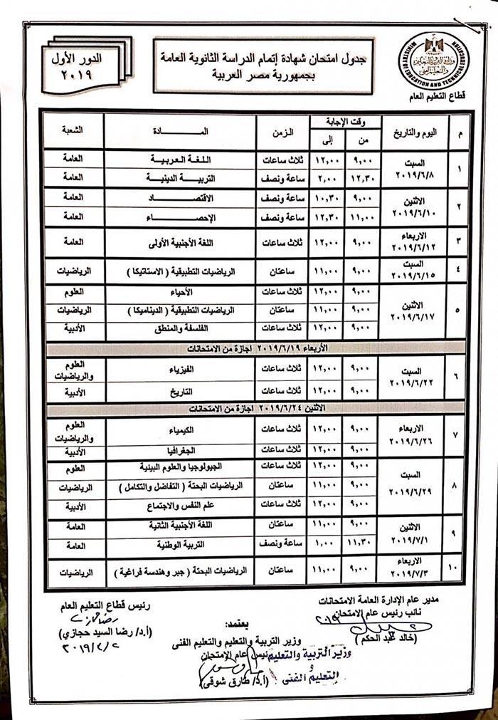 امتحانات الثانوية العامة 2019