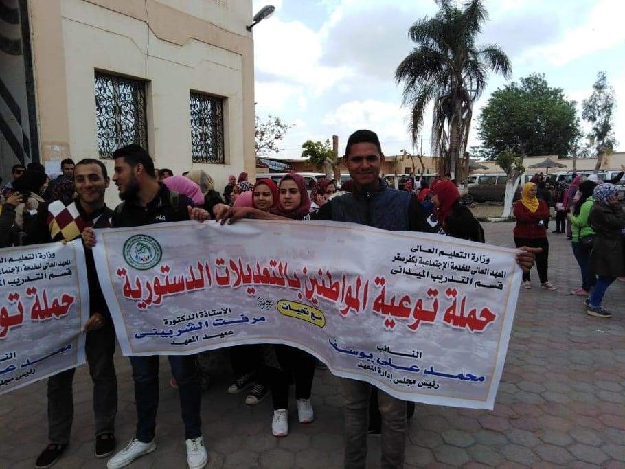 حملة لتوعية المواطنين بالتعديلات الدستورية بكفر صقر