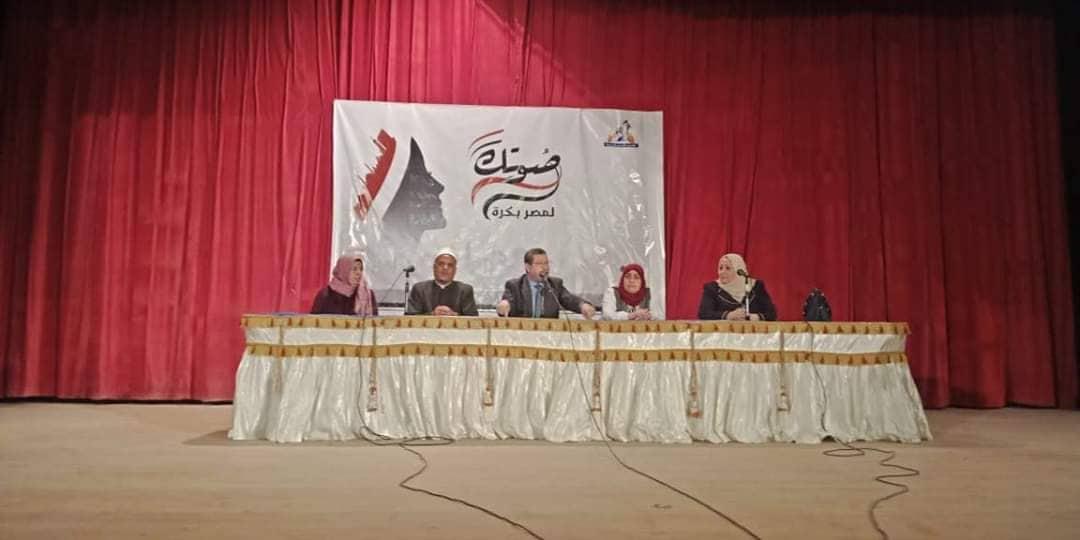 حملة صوتك لمصر بكرة