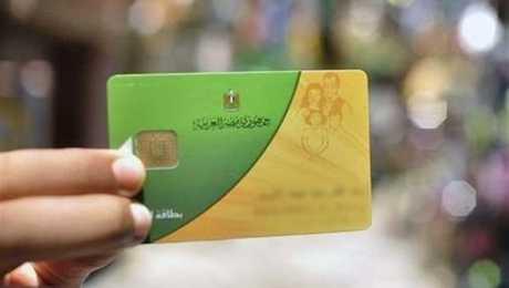 خطوات استعادة بطاقة التموين ا