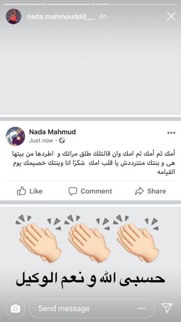 رساله نارية من زوجة علي ربيع