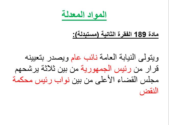 شرح التعديلات الدستورية المقرر الاستفتاء عليها هذا الشهر