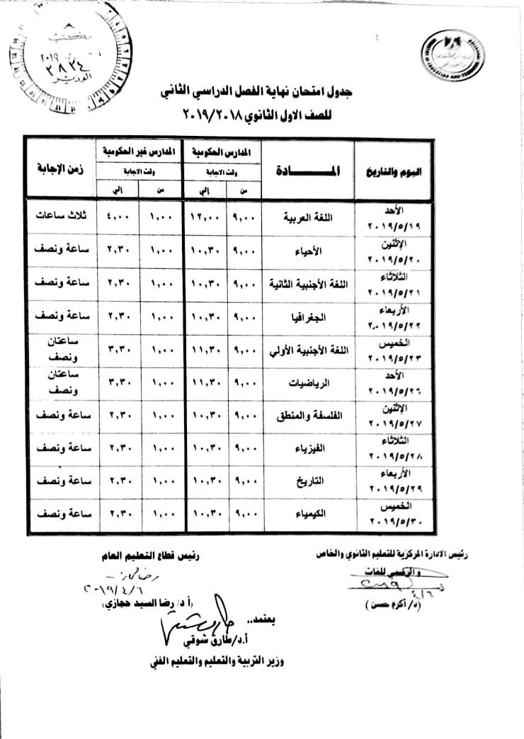 جدول امتحانات أولى ثانوي