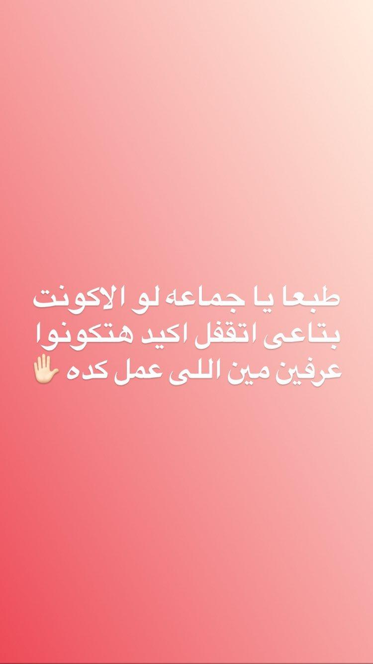 37102 ندى محمود تلمح لإمكانية إغلاق حسابها على انستجرام