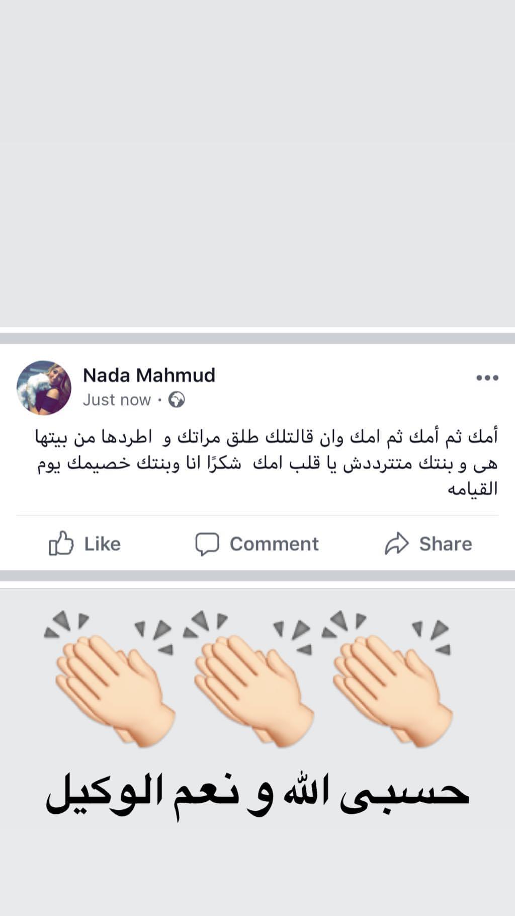 53738 ندى محمود تكشف سبب الخلاف مع الفنان على ربيع