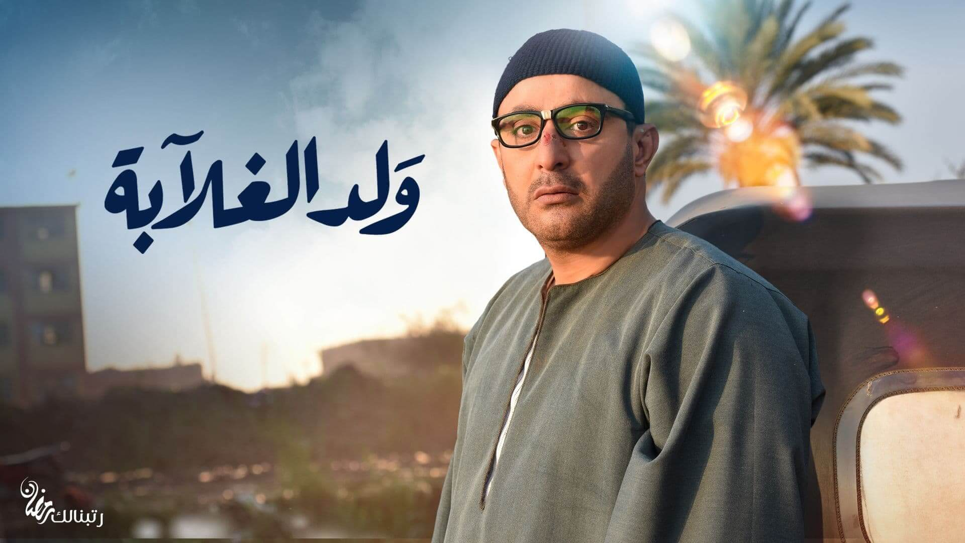 أحمد السقا بمسلسل ولد الغلابة