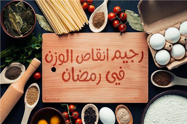 أفضل نظام غذائي لإنقاص الوزن في رمضان 2019