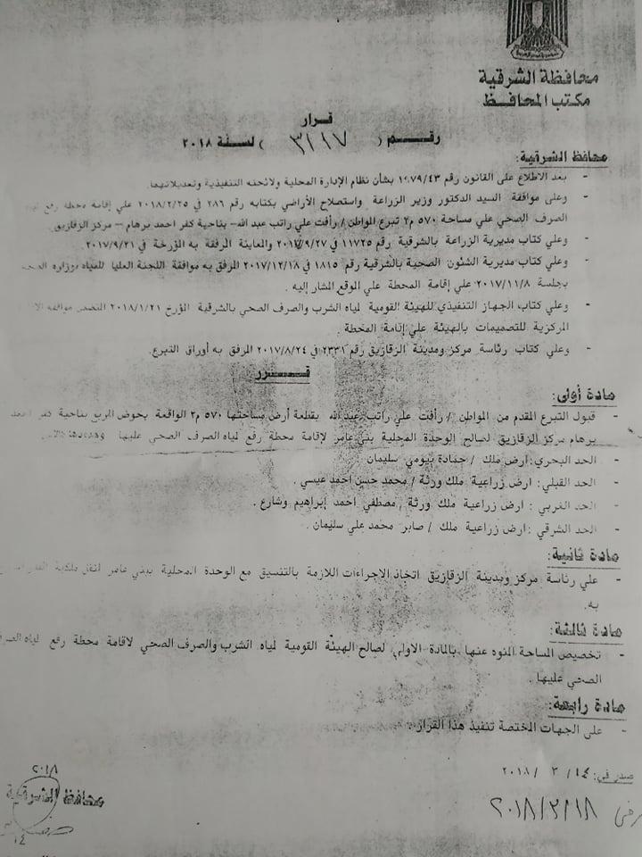 أهالي كفر أحمد برهام بالزقازيق يستغيثون من الصرف
