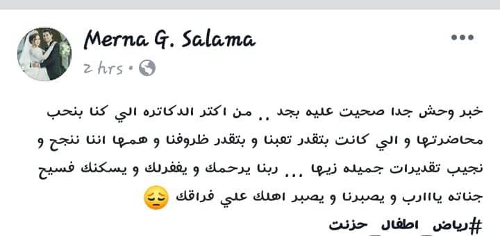 الحزن يسيطر على جامهو الزقازيق لوفاة الدكتورة أمنية أبو صالح