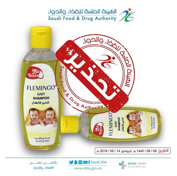 العامة للغذاء والدواء تحذر من استعمال شامبو للأطفال