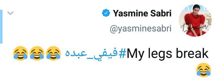 تعليق ياسمين صبري على كسر ساق فيفي