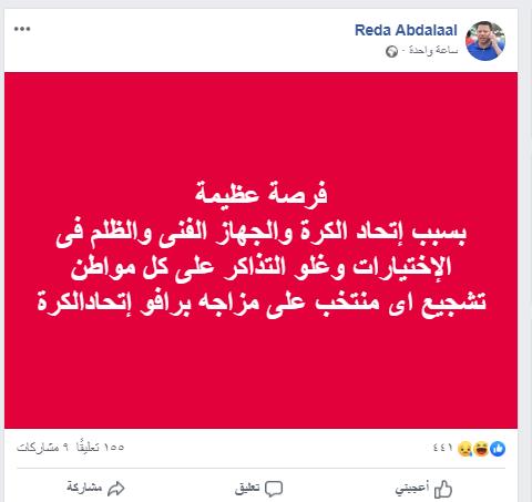 رضا عبد العال يهاجم أجيري بعد قائمة المنتخب
