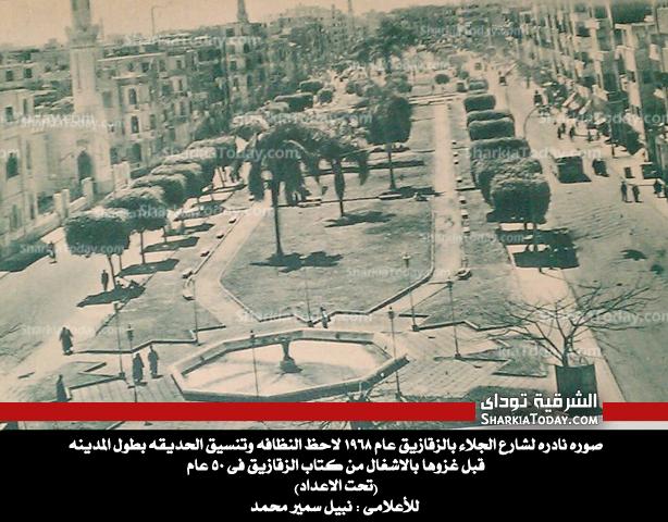 صورة نادرة الزقازيق زمان شارع الجلاء