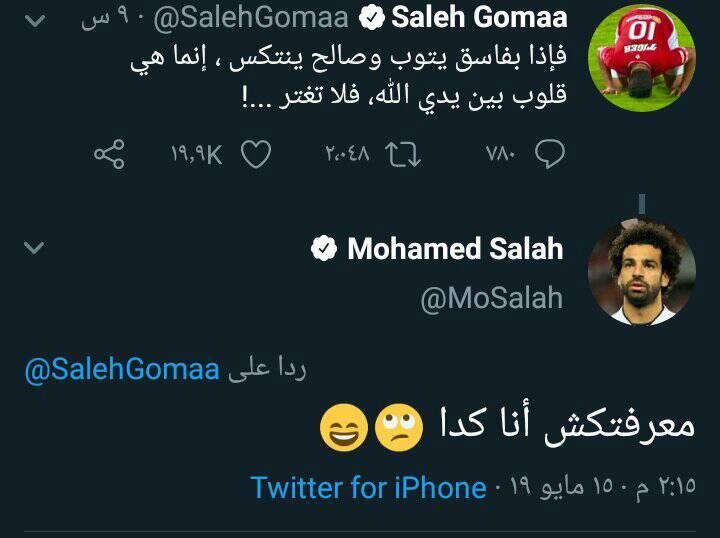 محمد صلاح يرد على تويتة صالح جمعة