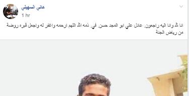 طالب غرقاً في بحر مويس بالزقازيق