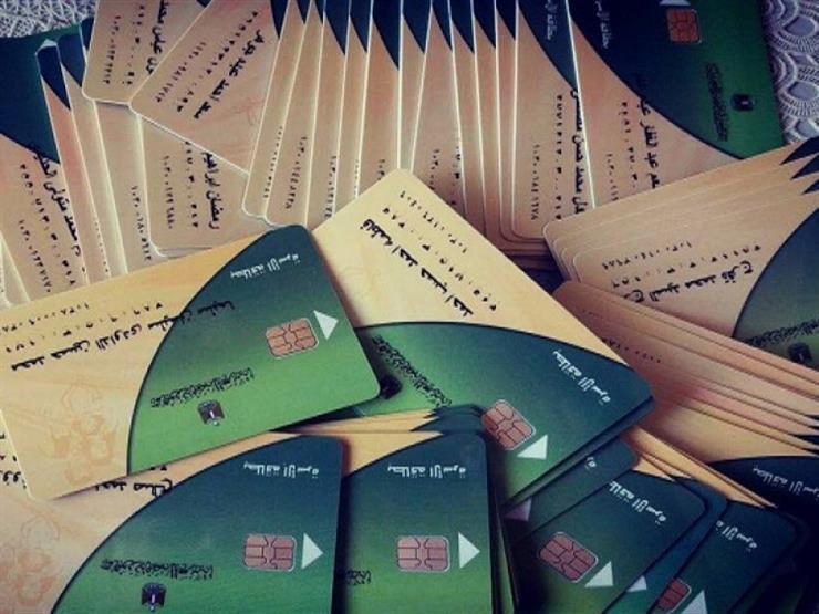 التموين تحذف 400 ألف بطاقة تموينية لهذا السبب