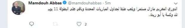 تعليق ممدوح عباس