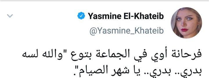 تعليق ياسمين الخطيب
