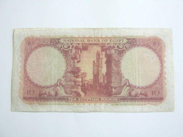 عشرة جنيه