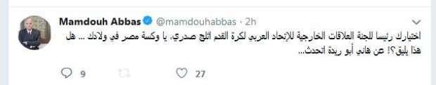 ممدوح عباس يهاجم رئيس اتحاد الكرة