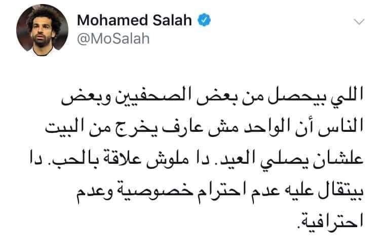 منع محمد صلاح من صلاة العيد لهذا السبب