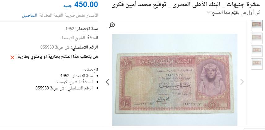10 جنيه