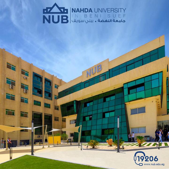 مصروفات جامعة النهضة