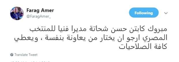 تويتة فرج عامر