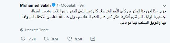 تعليق محمد صلاح بعد خروج مصر