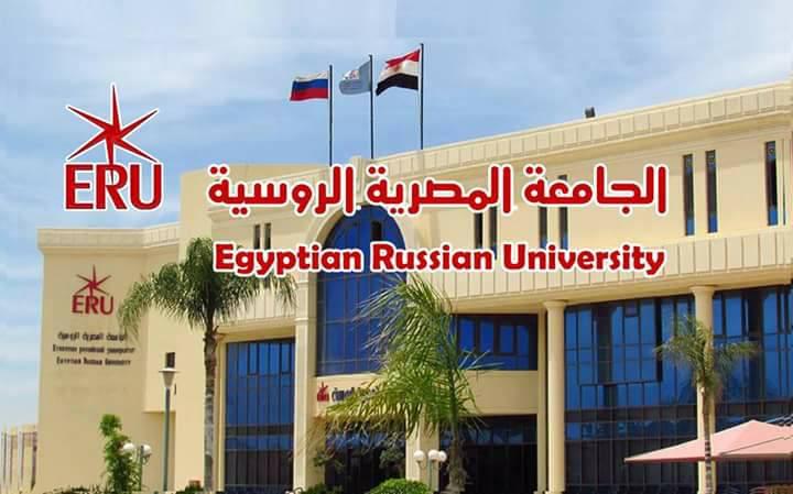 مصروفات الجامعة المصرية الروسية