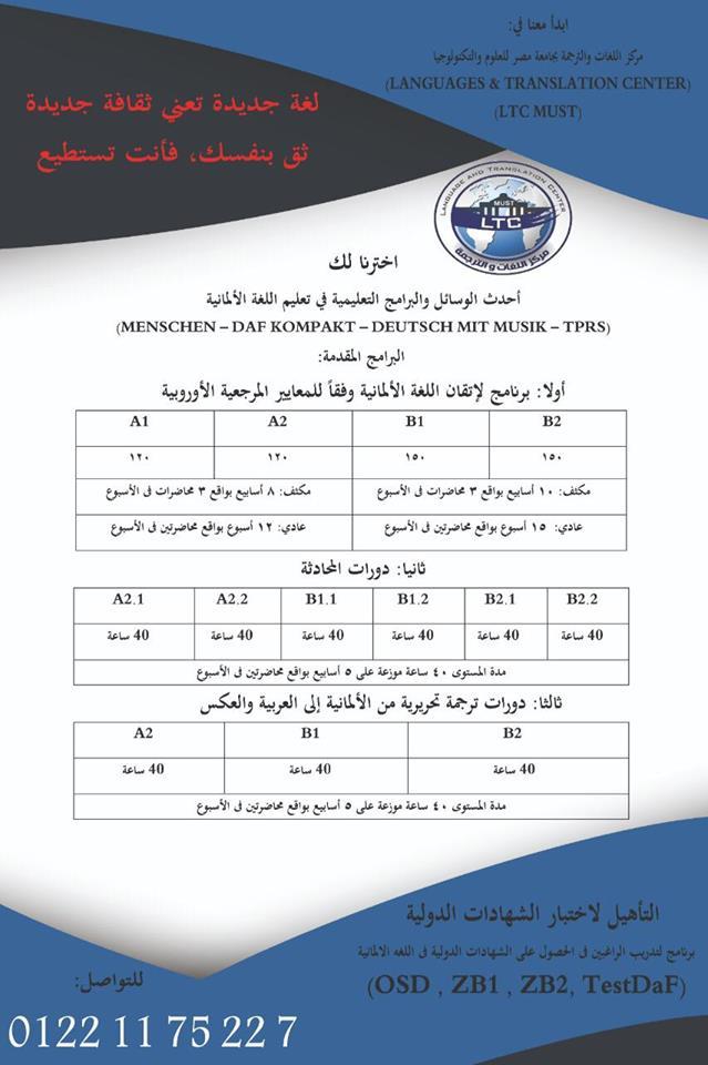 مصاريف جامعة مصر للعلوم