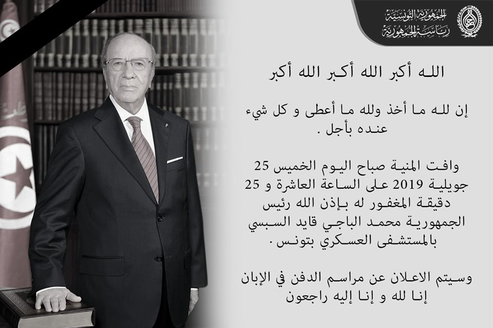 بيان الرئاسة التونسية