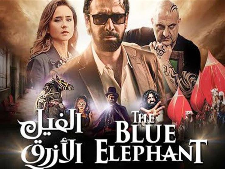 الفيل الأزرق 2