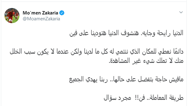 رد مؤمن زكريا على الأهلي